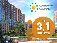 Есть 122 000 ₽? Купи квартиру! Квартиры от 3,1 млн руб.